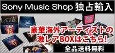 Sony Music Shop | CD・DVD・ブルーレイ・アーティストグッズ・書籍・雑誌の通販