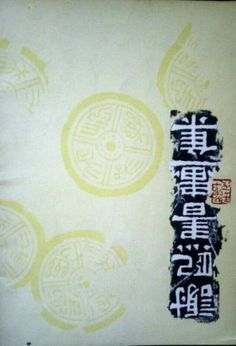 Hsieh Hsi Painting and Calligraphy, Volume One, May 1962