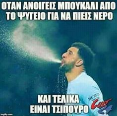 Greek Memes, Greek Quotes, Funny Memes, Jokes, Greek Words, Lol, I Laughed, Beautiful Pictures, Funny Pictures