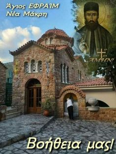 Mansions, House Styles, Home, Christian, Icons, Sayings, Greece, Manor Houses, Lyrics