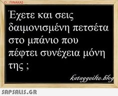 xx Funny Greek Quotes, Sarcastic Quotes, Funny Quotes, Humor Quotes, Funny Images, Funny Pictures, Dark Jokes, Funny Statuses, Funny Phrases