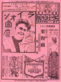 滑稽7 Vintage Labels, Vintage Ads, Vintage Designs, Vintage Japanese, Japanese Art, Collage Background, Japanese Aesthetic, Retro Illustration, Retro Ads