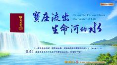 東方之光 今日救恩 《寶座流出生命河的水》粵語
