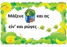 dreamskindergarten Το νηπιαγωγείο που ονειρεύομαι !: Παροιμίες για τα καλοκαιρινά φρούτα