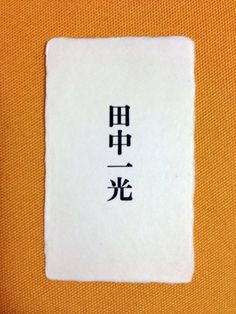 Famous Japanese graphic designer Ikko Tanakas business card - I like the uneven edges of the paper and the very simple but very elegant graphic Name Card Design, Sign Design, Graphic Artwork, Graphic Design Illustration, Business Card Design, Business Cards, Japanese Poster Design, Self Branding, Japanese Patterns