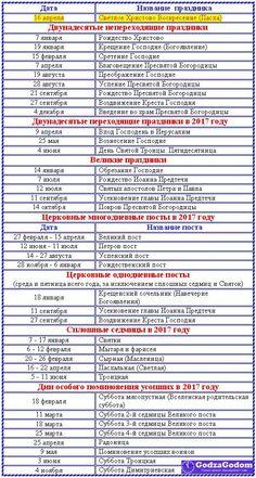 Праздники россии в декабре 2016 года