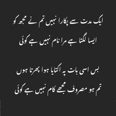 Love Poetry Images, Love Romantic Poetry, Best Urdu Poetry Images, Love Poetry Urdu, Poetry Quotes, English To Urdu Dictionary, Beautiful Quotes About Allah, Poetry Online, Urdu Quotes With Images