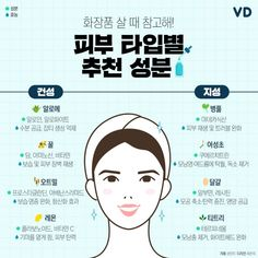 """화장품 사기 전 참고해"" 피부 타입별 추천 성분 8 - 지적 존재들의 B컷 - 비주얼다이브 Health Trends, Health Tips, Korean Words Learning, Information Graphics, Korean Language, Fish Oil, Self Care Routine, Flawless Skin, Colorful Makeup"