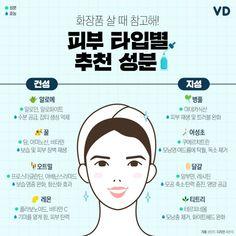Health Trends, Health Tips, Korean Text, Korean Words Learning, Learn Korean, Information Graphics, Korean Language, Fish Oil, Self Care Routine