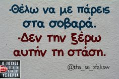 Click this image to show the full-size version. Greek Memes, Funny Greek Quotes, Funny Picture Quotes, Funny Quotes, Graffiti Quotes, Funny Statuses, Funny Phrases, Funny Times, Jokes Quotes