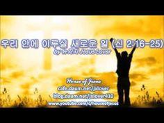 [신명기] 우리 안에 이루실 새로운 일 (신 2:16-25) by 뉴저지 Jesus Lover