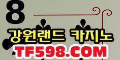 온라인카지노 ♧ TF598.COM ♧ 카지노온라인: 강원랜드카지노 ▶ TF598.COM ◀ 강원랜드카지노