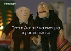 Qoutes, Funny Quotes, Greek Quotes, Love You, My Love, Cheer You Up, Good Looking Men, I Movie, Texts