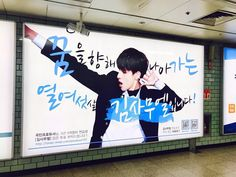 "3,264 lượt thích, 51 bình luận - KIM SAMUEL, 김사무엘. (@samuelupdates) trên Instagram: ""; — 17O518 Kim Samuel subway ads on Samsung station! OMG so beautiful  - ©︎1577_samuel"""