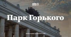 Официальный сайт Парка Горького. Главный парк страны.