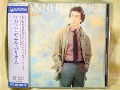 CD/Greece&Japan- GIANNIS (YIANNIS) PARIOS Se Hriazome w/OBI RARE Γιάννης Πάριος  #FolkPop