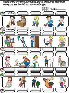 Το ημερολόγιο της Μαρίνας. Φύλλα εργασίας, ιδέες και εποπτικό υλικό γ… Grammar, Greek, Language, Classroom, Education, History, Comics, Art, Class Room