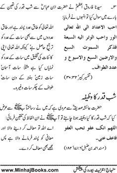 Page # 167 Complete Book: Falsfa-e-Som --- Written By: Shaykh-ul-Islam Dr. Muhammad Tahir-ul-Qadri