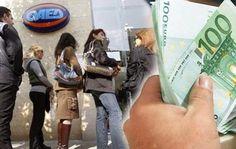 Ποιοι δικαιούνται έως και 916 ευρώ ως επίδομα από τον ΟΑΕΔ; Τη δυνατότητα να λάβουν χρηματικό επίδομα από 300 έως 916 ευρώ αν υποβάλλουν εγκαίρως τις αιτήσεις τους (μέχρι το τέλος Οκτωβρίου) έχουν χιλιάδες άνεργοι, εργαζόμενοι εποχικής απασχόλησης αλλά και κάτοικοι ορεινών περιοχών από όλη την Ελλάδα. Πιο συγκεκριμένα, κάτοικοι περιοχών από όλους τους νομούς […]Το άρθρο Επίδομα ανάσα 916 ευρώ από ΟΑΕΔ: Ποιοι είναι οι δικαιούχοι, προϋποθέσεις δημοσιεύτηκε στην ιστοσελίδα Φήμες | www.fimes.gr.