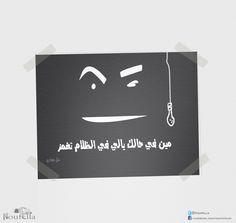 مين في حالك يالي في الظلام تغمز.  ~Artist: Nouf Alkinani.
