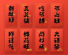 2019 新年红包 on Behance Word Design, Layout Design, Print Design, Graphic Design, Chinese New Year Poster, New Years Poster, Red Packet, Chinese Typography, Red Envelope