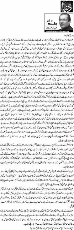 mujeeb ur rehman Hadsay Ka Inaam by Mujeeb ur Rehman Shami