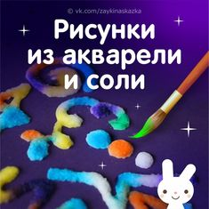 Diy And Crafts, Crafts For Kids, Baby Education, Winter Art, Master Class, Toys, Children, Holiday, Gifts