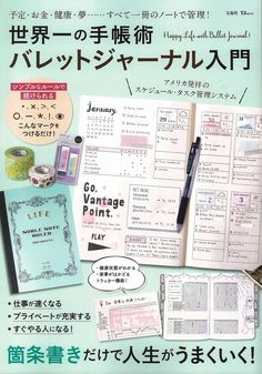 バレットジャーナル作りに必ず参考になるムック本『バレットジャーナル入門』が発売されました! Bullet Journal How To Start A, Bullet Journal Ideas Pages, Diary Planner, Monthly Planner, Japanese Handwriting, Planners, Note Memo, Notes Design, Printable Planner Stickers