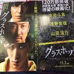 Grasshopper is an upcoming 2015 Japanese Thriller - revenge full video movie directed by Tomoyuki Takimoto and the movie is scheduled to be released on November 7/11/2015. So you can watch this full video movie without no cost in online free or better way if you have to time to get download it on the page in the site without no cost and enjoy with high quality video stream.  http://www.movieonline-net.com/grasshopper-movie-online/