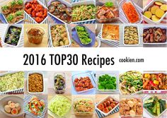 2016年の人気作り置き・常備菜のレシピ - TOP30   レシピサイト『つくおき』