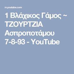 1 Βλάχικος Γάμος ~ ΤΖΟΥΡΤΖΙΑ Ασπροποτάμου 7-8-93 - YouTube