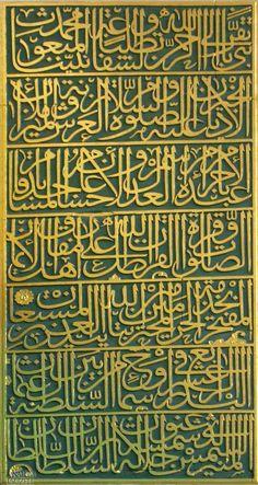 © Seyyid Kasım Gubari - Kitabe-Sultanahmet Camii giriş kapısının sağında bulunan kitabe.