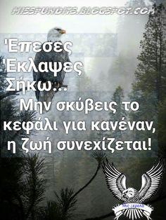 Κάνε tag ένα άτομο #μις_ξερόλα ,#σοφαλογια , #στιχακια , #στιχακιαμενοημα , #στιχάκια, , #σκέψεις , #ελληνικαστιχακια , #ελληνικα , #instagram , #quotes , #quote , #apofthegmata , #stixoi , #stixakia , #skepseis , #ελλας, #greekquotess , #greekpost , #ellinika , #ellinikaquotes, #quotes_greek, #logia, #greekquotes , #quotesgreek , #greece, #hellas, #greek , #quotesgram, #follow, #greeks Words Quotes, Wise Words, Sayings, Life Code, Meaningful Life, Greek Quotes, Moving Forward, Life Is Good, Funny Quotes