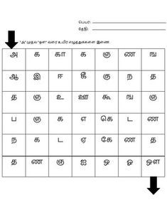 Tamil - Stepping stone maze for vowels (Uyir Ezhuththukkal). Vowel Worksheets, Letter Tracing Worksheets, Tracing Letters, Preschool Worksheets, Worksheet For Class 2, Worksheets For Grade 3, Preschool Activity Sheets, Drama Education, Alphabet Writing