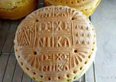 Πρόσφορο συνταγή από Ηλίας - Cookpad Serbian Recipes, Kirchen, Apple Pie, Nutella, Chocolate Cake, Baked Goods, Brunch, Bread, Baking