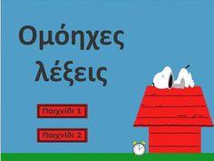 ΕΛΛΗΝΙΚΑ - ΠΡΩΤΟ ΚΟΥΔΟΥΝΙ Greek Language, Grammar, Vocabulary, Crafts For Kids, Learning, School, Pictures, Classroom Ideas, Dyslexia