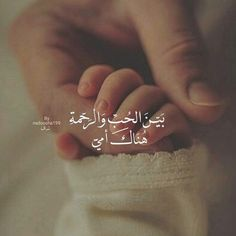 Quotes Song Qoutes, Dad Quotes, Mother Quotes, Words Quotes, Life Quotes, Arabic Love Quotes, Arabic Words, Islamic Quotes, Great Words