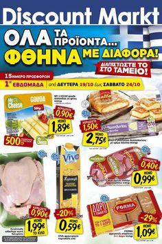 Discount Markt. Online φυλλάδιο με προσφορές. «Τα Ελληνικά εκπτωτικά καταστήματα» Το νέο online φυλλάδιο προσφορών (12 σελ) ισχύει από 19.10 έως 31.10.2015. http://www.helppost.gr/prosfores/super-market-fylladia/discount-markt/
