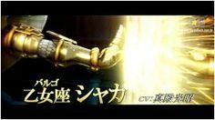 Saint Seiya: Legend Of Sanctuary: Imagens do 3º Vídeo Secreto