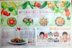 記事か広告か。朝日新聞の「野菜の日」全面広告
