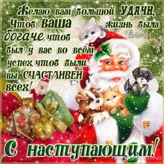 Фотография Christmas Cards, Merry Christmas, Christmas Ornaments, Winter Theme, Cool Wallpaper, Holidays And Events, Happy New Year, About Me Blog, Humor