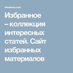 Избранное –коллекция интересных статей. Сайт избранных материалов