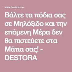 Βάλτε τα πόδια σας σε Μηλόξιδο και την επόμενη Μέρα δεν θα πιστεύετε στα Μάτια σας! - DESTORA
