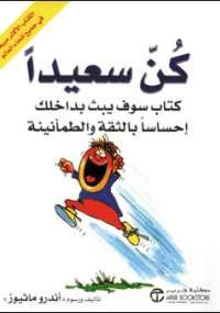 تحميل كتاب كن سعيدا pdf مجانا ل أندرو ماثيوز | مكتبة الكتب