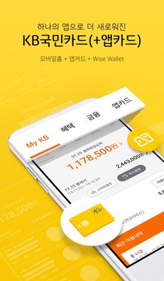 KB국민카드(+앱카드)- 스크린샷 Web Design, Graph Design, App Ui Design, Onboarding App, Web Portfolio, App Design Inspiration, Mobile Ui Design, Application Design, Web Layout
