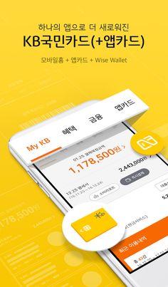 KB국민카드(+앱카드)- 스크린샷