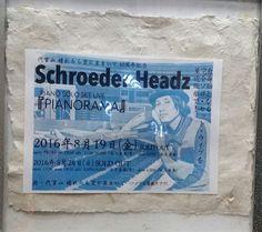 昨夜の話。代官山 晴れたら空に豆まいて☆Schroeder Headz(渡辺シュンスケ)ソロライブ!!沢山Schroederの曲が聴けた。久しぶりな曲から新曲まで!!至福の時☆素敵な出逢いもあったり嬉しい日に☆感謝です。(^ー^)