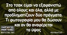 Funny Greek, Free Therapy, Greek Quotes, True Words, True Stories, Pink Aesthetic, Haha, My Life, Funny Quotes