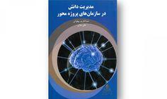 معرفی کتاب مدیریت دانش در سازمان های پروژه محور