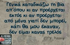 Greek quotes funny status quotes, all quotes, funny statuses, funny picture quotes, Funny Status Quotes, Funny Greek Quotes, Funny Statuses, Funny Quotes For Teens, Funny Picture Quotes, All Quotes, Sarcastic Quotes, Book Quotes, Funny Photos
